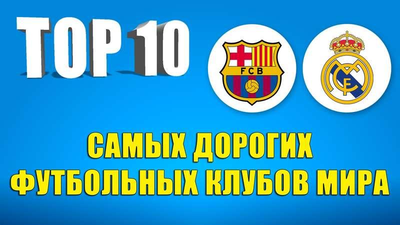 Самые титулованные футбольные клубы